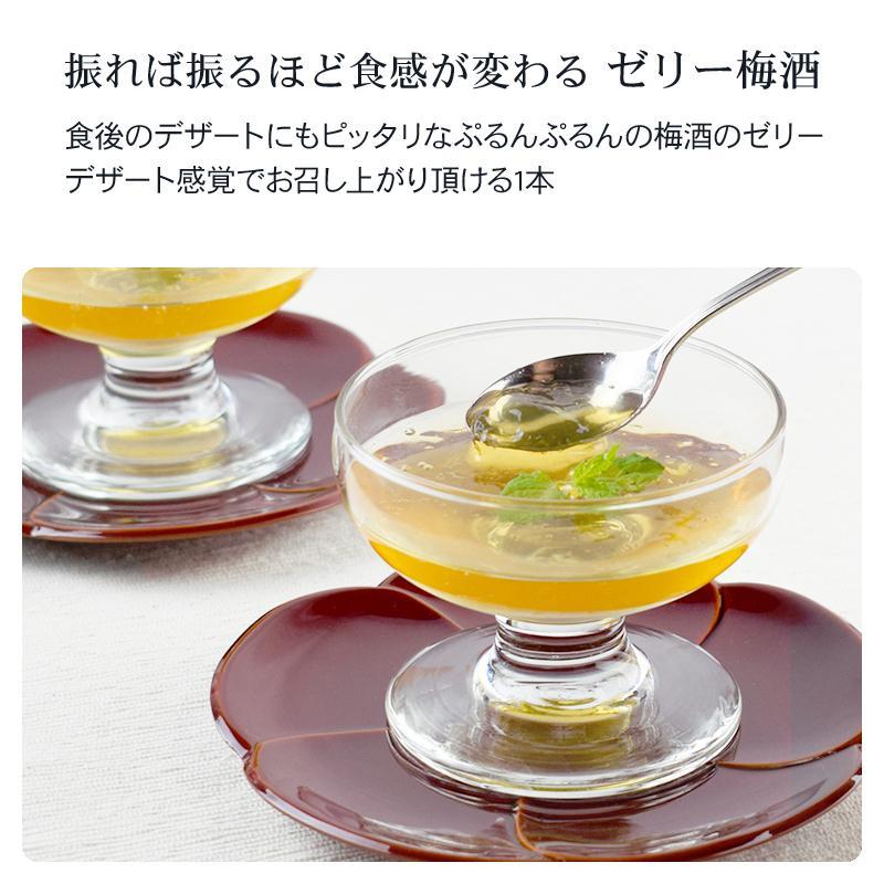 梅酒 ギフト 飲み比べ 変わり種梅酒 3種3本セット プレゼント お酒|plumsyokuhin|04