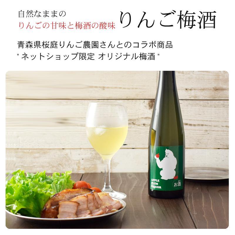 梅酒 ギフト 飲み比べ 変わり種梅酒 3種3本セット プレゼント お酒|plumsyokuhin|05