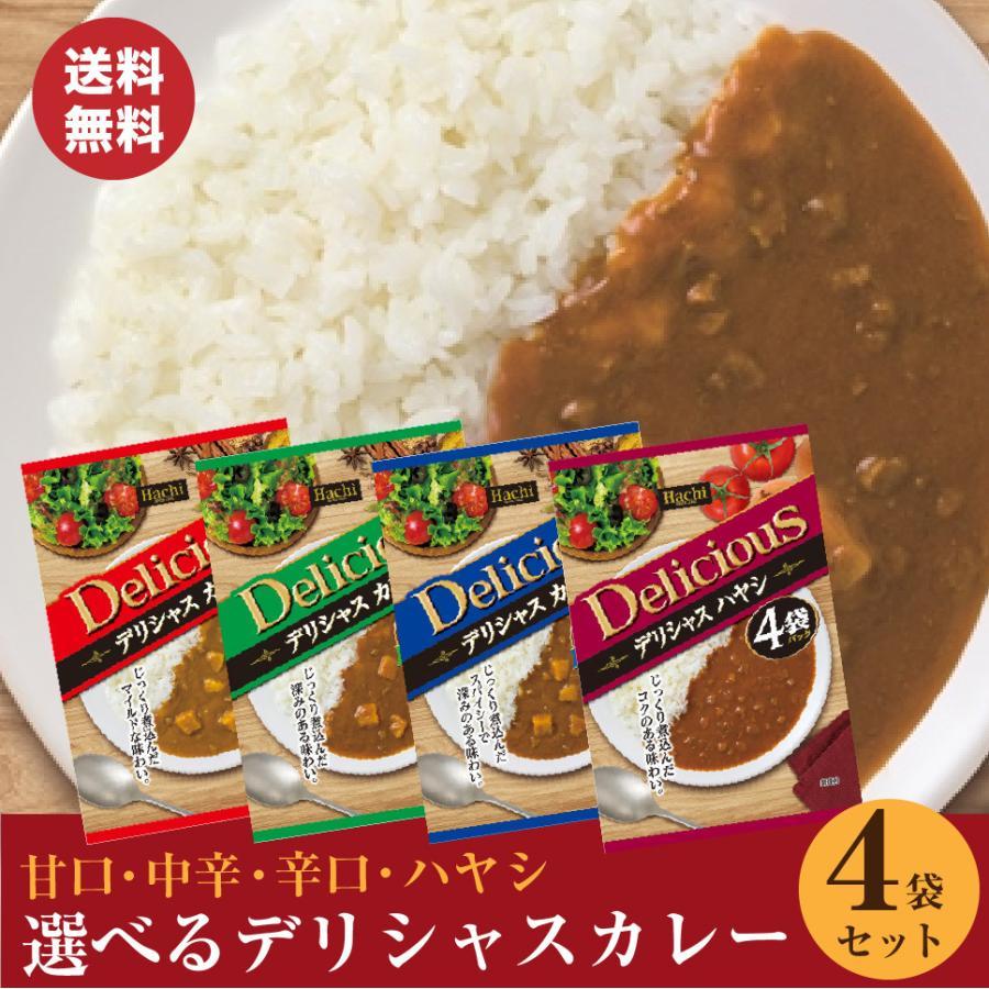 デリシャスカレー 4袋セット カレー 甘口 中辛 辛口 ハヤシ から選べます。大阪 ハチ食品 送料無料 ポスト投函便 ポイント消化 ペイペイ 元祖 激安 格安 plumterracenet