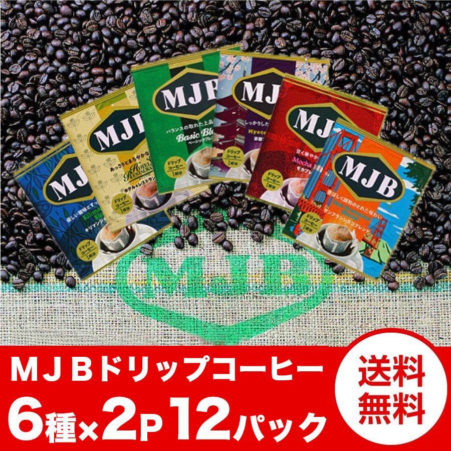 MJBドリップコーヒー バラエティーセット 6種類×2pパック ポスト投函便 送料無料 plumterracenet