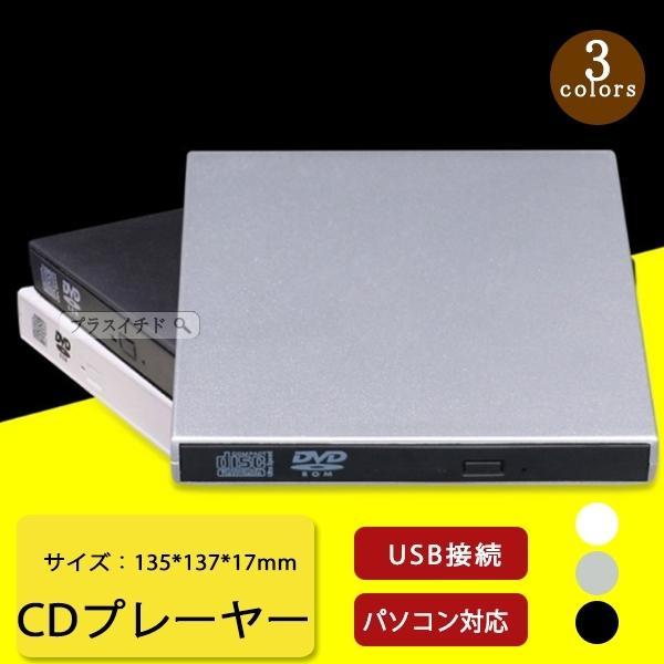 送料無料 CDプレーヤー DVDプレーヤー CD書込み CD読み取り DVD読み取り 外付け ポータブルDVDドライブ USB接続 ノートパソコン対応 plus-1-do