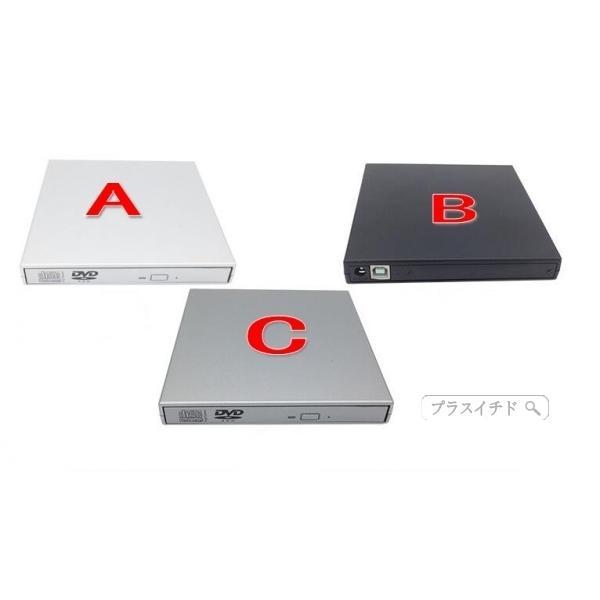 送料無料 CDプレーヤー DVDプレーヤー CD書込み CD読み取り DVD読み取り 外付け ポータブルDVDドライブ USB接続 ノートパソコン対応 plus-1-do 02