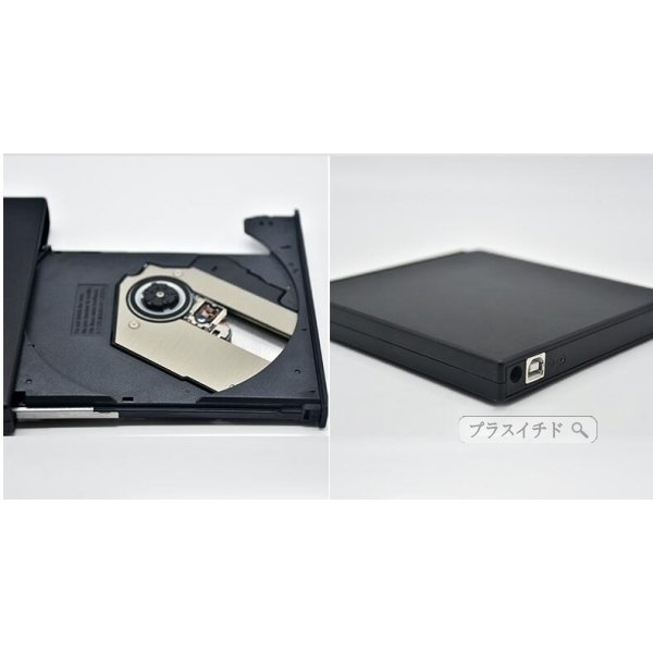 送料無料 CDプレーヤー DVDプレーヤー CD書込み CD読み取り DVD読み取り 外付け ポータブルDVDドライブ USB接続 ノートパソコン対応 plus-1-do 04