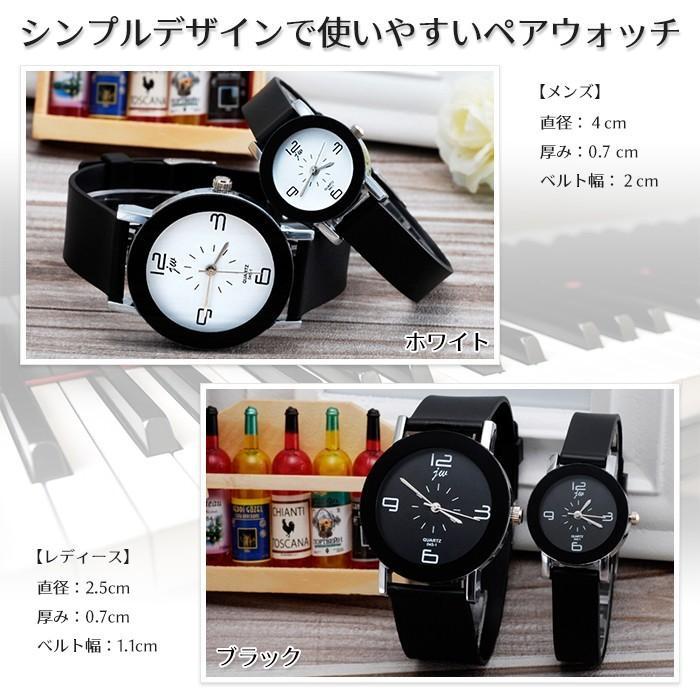 【ペア販売】シリコン ペア ウォッチ セット 時計 腕時計 男女兼用 メンズ レディース キッズ 腕時計 シンプル ユニセックス 腕時計|plus-a|02