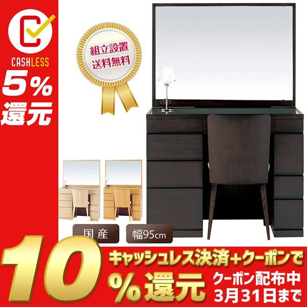 ドレッサー 一面鏡 鏡台 デスク 化粧台 95cm ホテル ワイド ランプ ライト付き 日本製 開梱・設置・送料無料 収納 スツール 型番:mf1d05