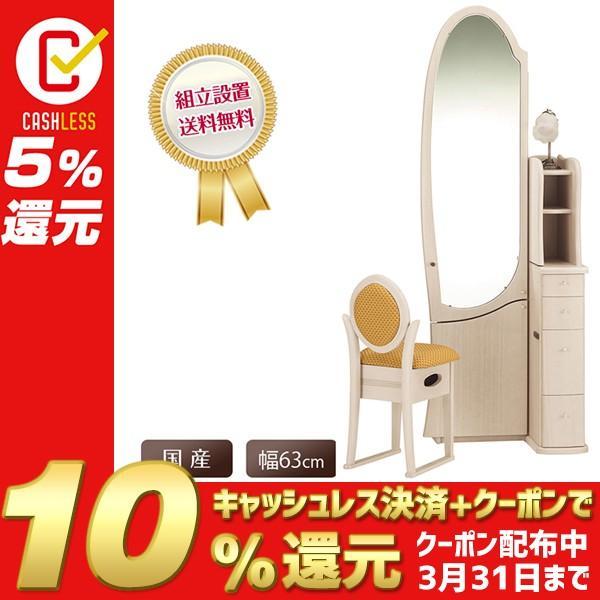 ドレッサー 姿見鏡台 デスク 女優ミラー ハリウッドミラー ランプ ライト ライト 白 ホワイト 日本製 開梱・設置・送料無料 収納 スツール 型番:mfsu15