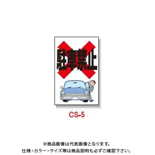 【直送品】安全興業 コーン看板 「駐車禁止」 両面 無反射 (5入) CS-5