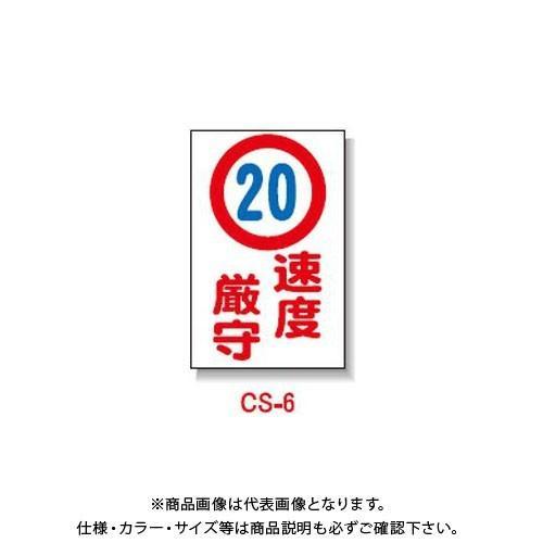 【直送品】安全興業 コーン看板 「(20)速度厳守」 両面 無反射 (5入) CS-6