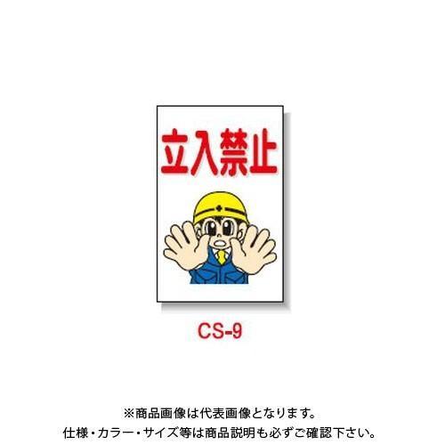 【直送品】安全興業 コーン看板 「立入禁止」 両面 無反射 (5入) CS-9