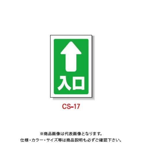 【直送品】安全興業 コーン看板 「(↑)入口」 両面 無反射 (5入) CS-17