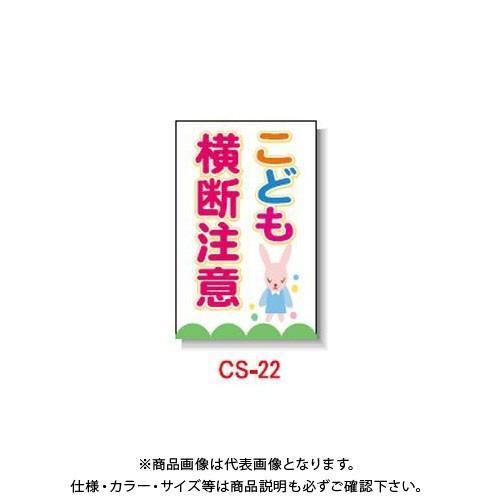 【直送品】安全興業 コーン看板 「こども横断注意」 両面 無反射 (5入) CS-22