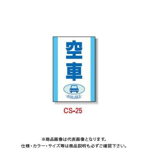 【直送品】安全興業 コーン看板 「空車」 両面 無反射 (5入) CS-25