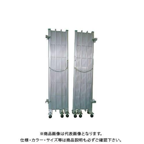 【直送品】安全興業 アルミゲート両開き H1200×W8000(4.0mx4.0m) (1入)