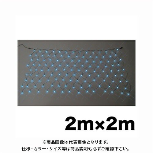 ジェフコム JEFCOM LEDクロスネット(スタンダードタイプ) 2m×2m アクアブルー・アクアブルー SJ-N20-AA