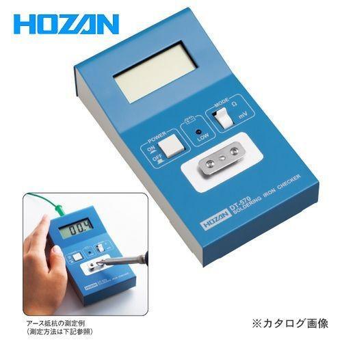 ホーザン HOZAN ハンダコテチェッカー DT-570