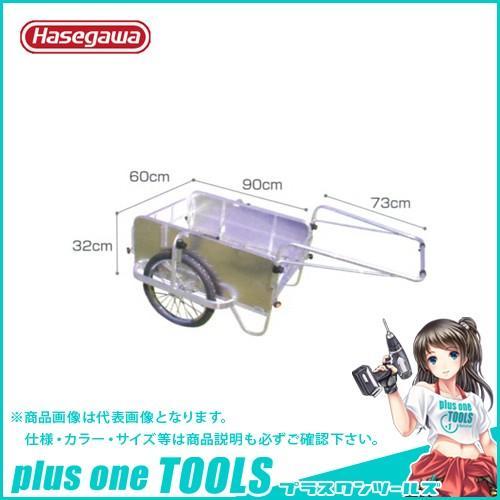 (個別送料2000円)直送品 ハセガワ 長谷川工業 折りたたみ式リヤカー コンパック 側板つき HC-906NA 32685