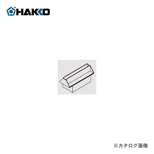 (納期約3週間)白光 HAKKO 485用ノズル(コネクタ50P用) 485-N-12