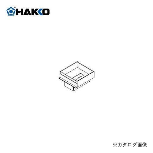 (納期約3週間)白光 HAKKO 485用ノズル(50角ゲートアレイ) 485-N-15