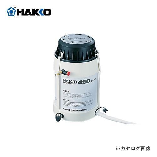 (納期約3週間)白光 HAKKO 卓上はんだ吸煙器(小型・低騒音) 490-1