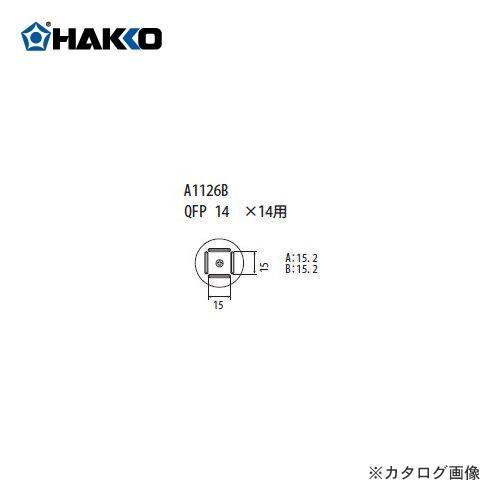 白光 HAKKO FR-801、FR-802、FR-903B用 ノズル A1126B