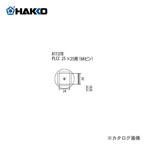 (納期約3週間)白光 HAKKO FR-801、FR-802、FR-903B用 ノズル A1137B