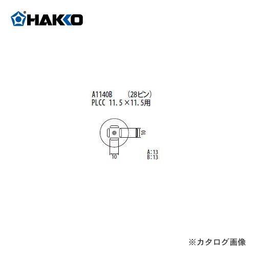 (納期約3週間)白光 HAKKO FR-801、FR-802、FR-903B用 ノズル A1140B