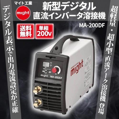 (おすすめ)マイト工業 新型デジタル直流インバータ溶接機 MA-200DF
