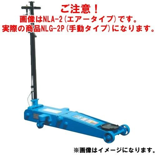 直送品 車上渡し 長崎ジャッキ 低床ガレージジャッキ ミドルタイプ NLG-2P