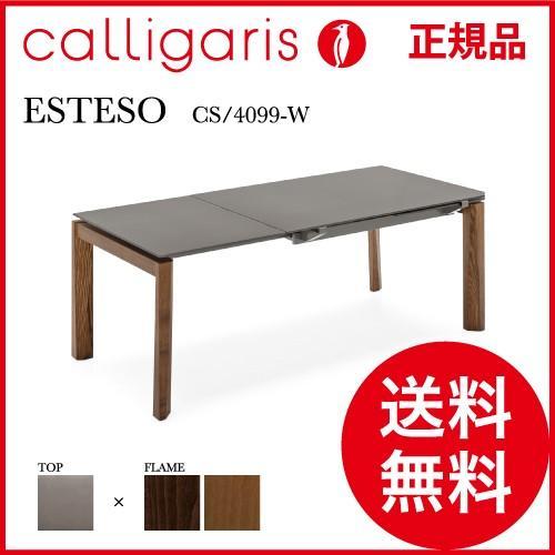 カリガリス Calligaris エステソ ESTESO WOOD ダイニングテーブル CS4099-W 正規代理店