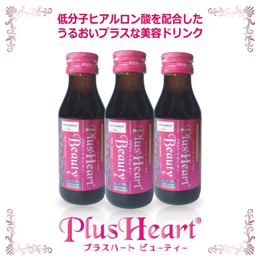 ビルベリー飲料 プラスハート ビューティー 100ml×10本入/初回購入限定商品|plusheart|02