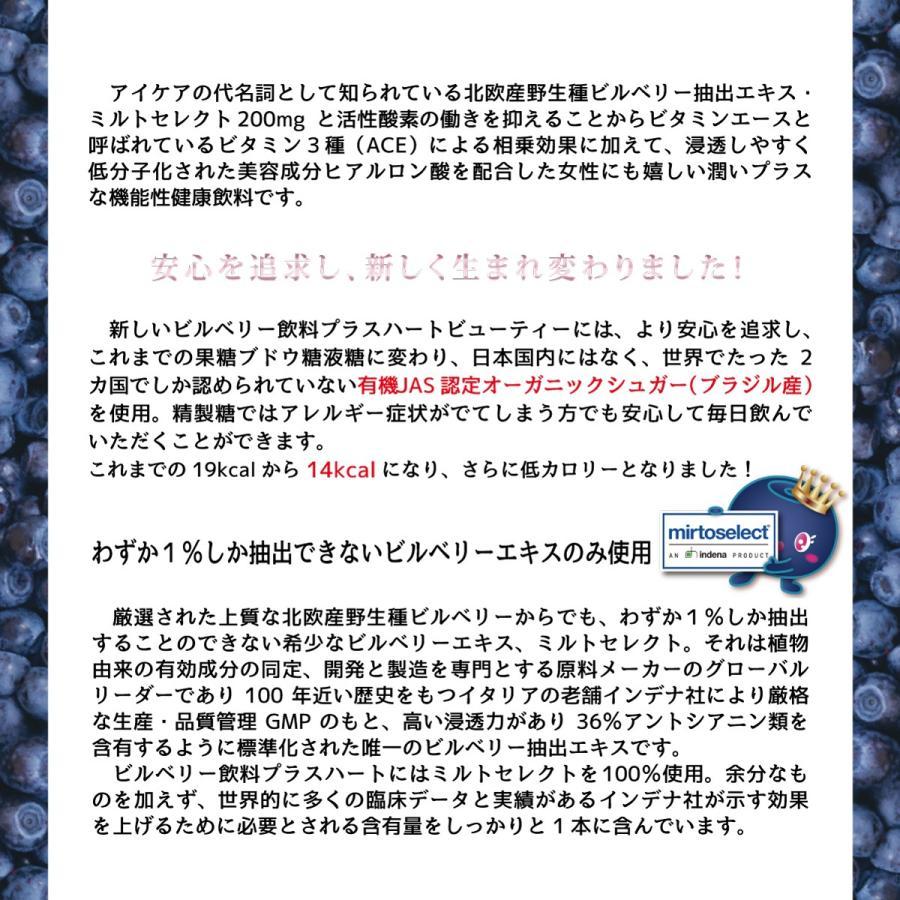 ビルベリー飲料 プラスハート ビューティー 100ml×10本入/初回購入限定商品|plusheart|03