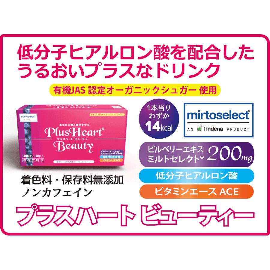 ビルベリー飲料 プラスハート ビューティー 100ml×10本入/初回購入限定商品|plusheart|05