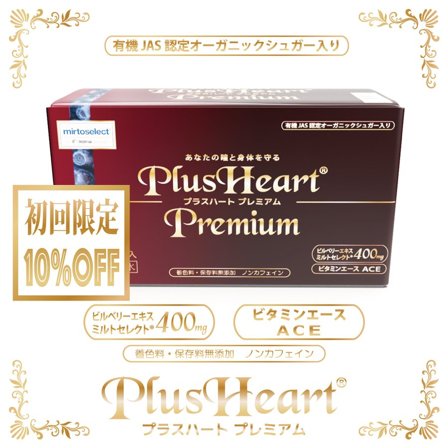 ビルベリー飲料 プラスハート プレミアム 100ml×10本入/初回購入限定商品 plusheart