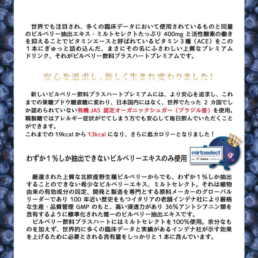ビルベリー飲料 プラスハート プレミアム 100ml×10本入/初回購入限定商品 plusheart 03