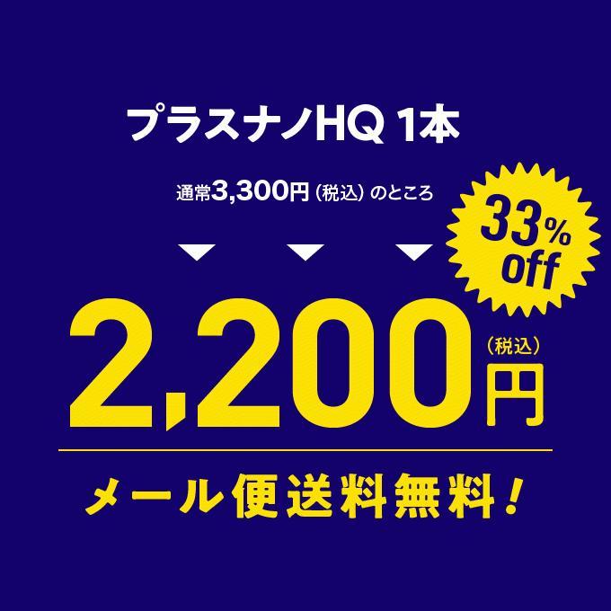 純 ハイドロキノン 4% 配合 クリーム プラスナノHQ|pluskirei|02