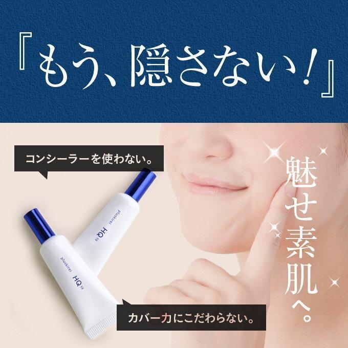 純 ハイドロキノン 4% 配合 クリーム プラスナノHQ|pluskirei|13