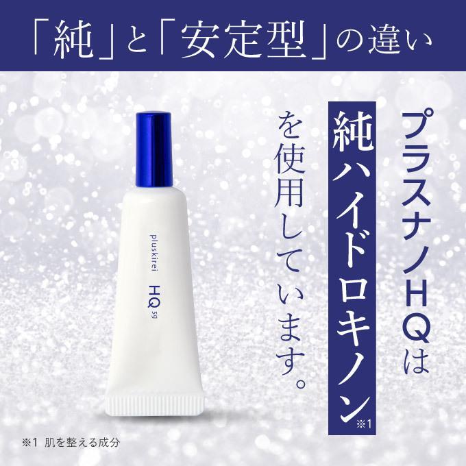 純 ハイドロキノン 4% 配合 クリーム プラスナノHQ|pluskirei|04