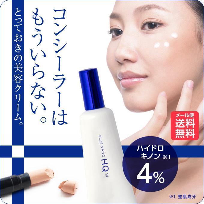 純 ハイドロキノン 4% 配合 クリーム プラスナノHQ|pluskirei|10