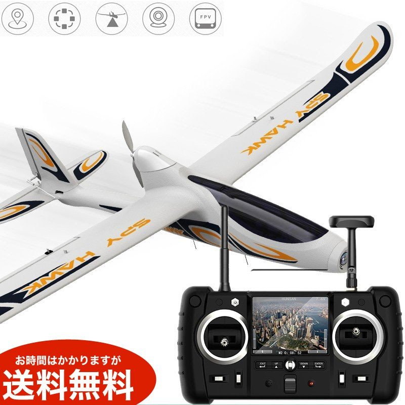 Hubsan H301S for SPY HAWK 5.8G FPV 4CH RC Airplane RTF With GPS Module (MODE2)送料無料(海外から直送)