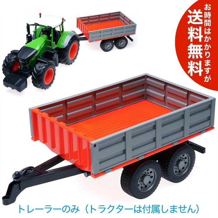 RC 農業トラクター用トレーラーユニット(1/16) ラジコンカー RCカー 送料無料(海外から直送)