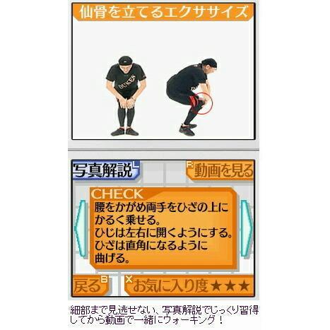 デューク更家の健康ウォーキングナビ 任天堂DSソフト プレゼント|plusmart|02