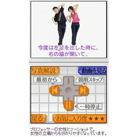 デューク更家の健康ウォーキングナビ 任天堂DSソフト プレゼント|plusmart|03