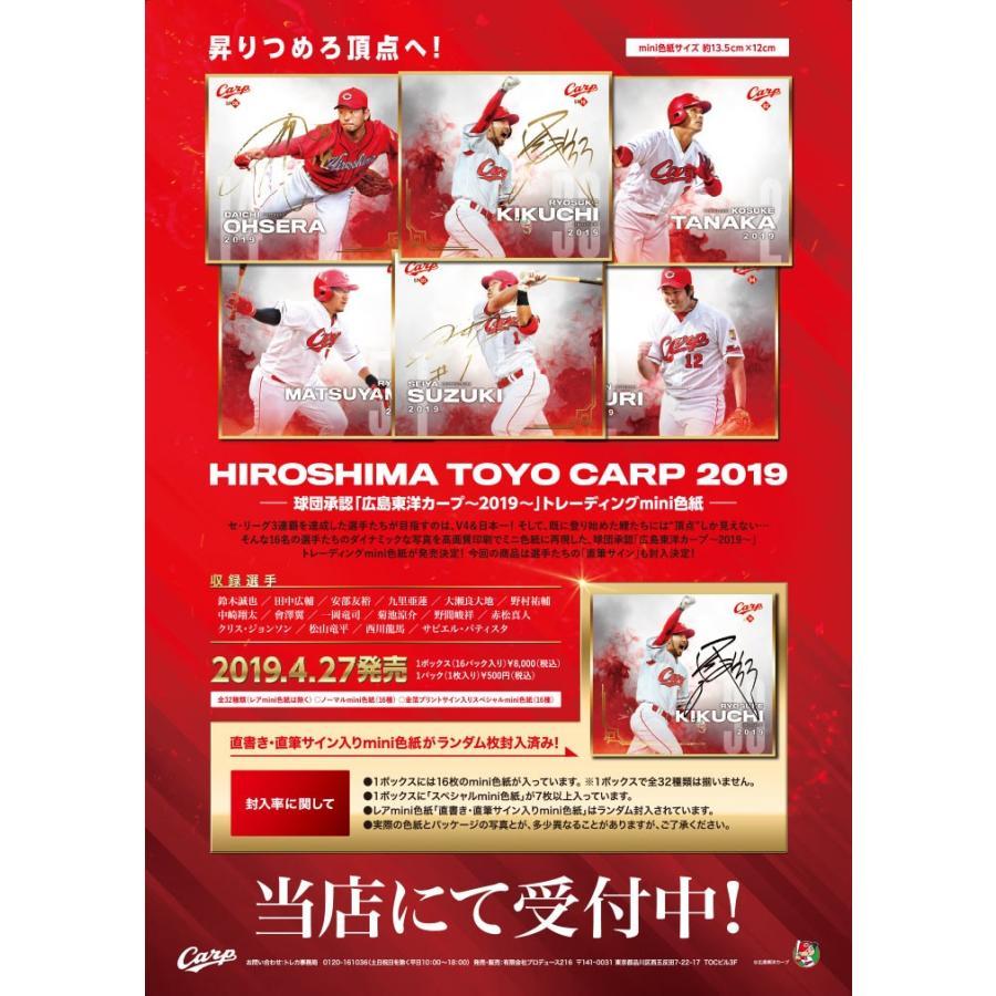 「広島東洋カープ~2019~」トレーディングmini色紙 4月27日発売
