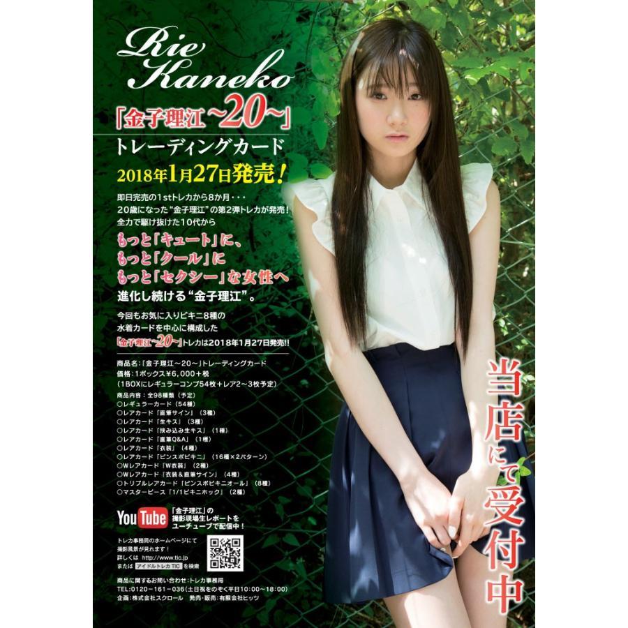 【特典フレーム付き!】金子理江〜20〜トレーディングカード 20ボックス(1月27日発売)