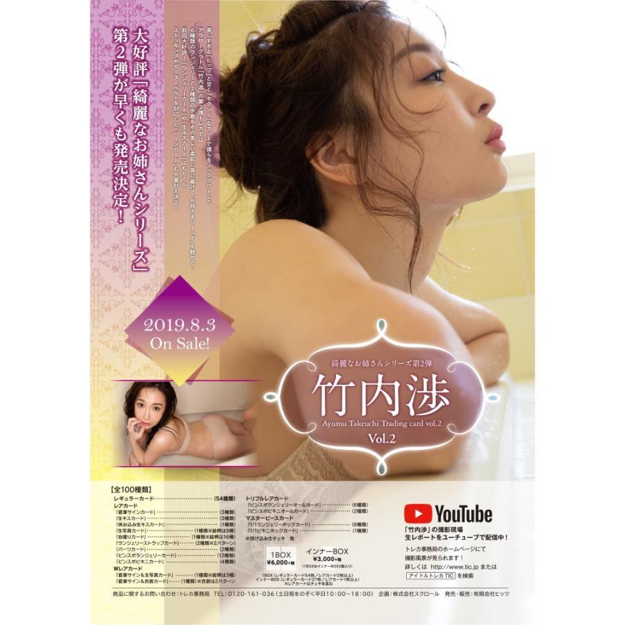【特典フレーム付き!】「竹内渉Vol.2」トレーディングカード 5ボックス(8月3日発売)