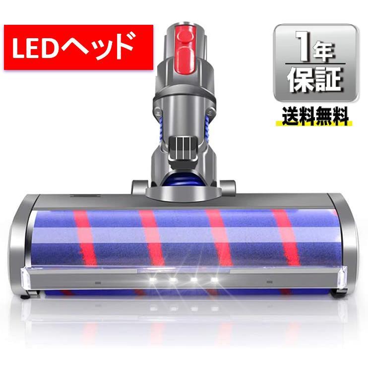 ダイソン LEDヘッド Dyson V7 V8 V10 V11シリーズ専用 モーターヘッド 、交換部品 アクセサリー ソフトローラークリーンヘッド|plusoneoneone