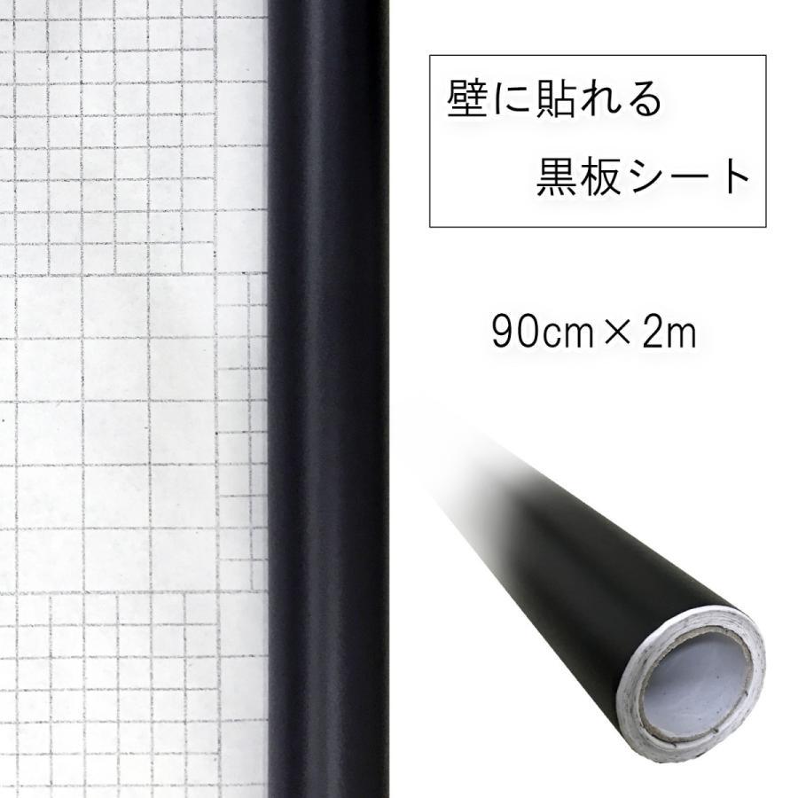黒板シート ブラックボードシート 黒板 壁紙 90cmx200cm 貼って