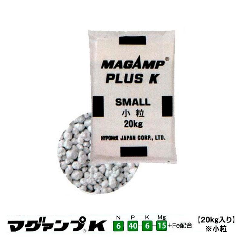 【業務用】 マグァンプ K 小粒 20kg 肥効期間【1.5ヶ月】 6-40-6-15+Fe配合 緩行性肥料 マグアンプK ハイポネックス HYPONeX タ種【代引不可】