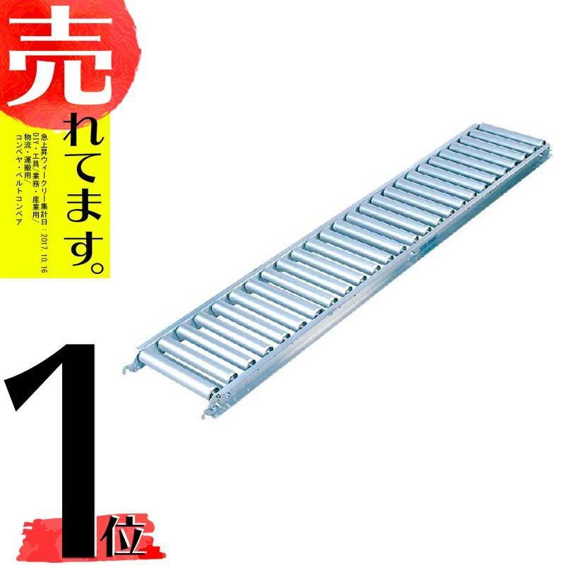 【北海道配送不可】 ローラーコンベア 直線型 巾 400mm 3m MAR-40103 アルインコ アR【代引不可】