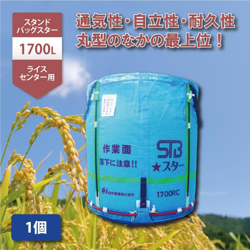 スタンドバッグスター 1700L ライスセンター専用 田中産業製 米出荷用フレコン グレンバッグ 日B